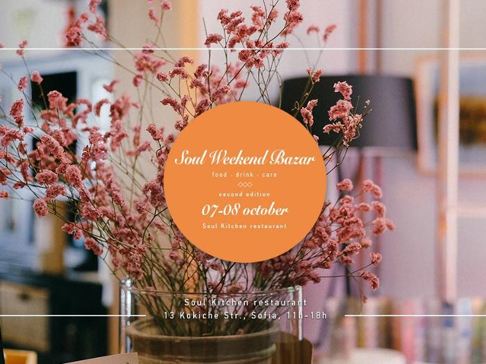 Второ издание на Soul Weekend Bazar