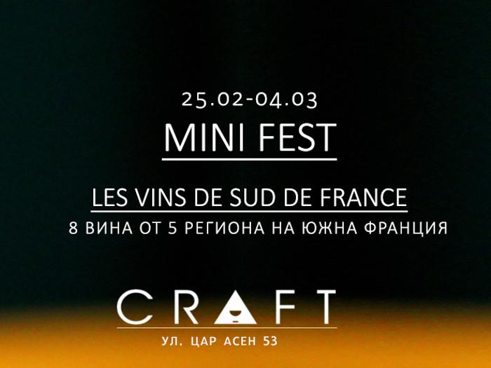 Мини фестивал с червени вина от Южна Франция