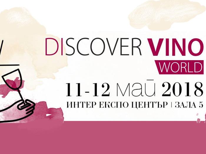 Discover Vino World 2018