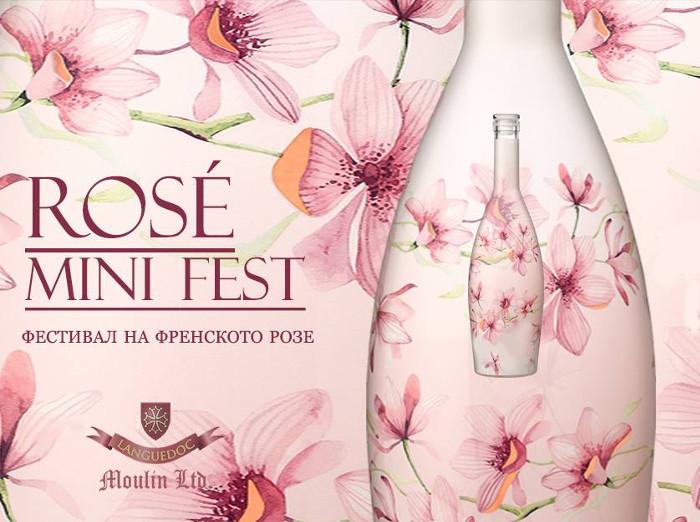 Rosé Mini Fest 22-29 април