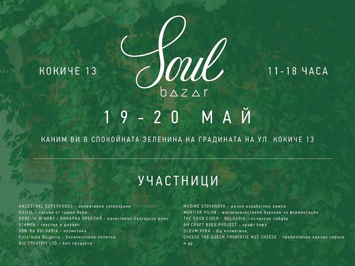 Soul Weekend Bazar