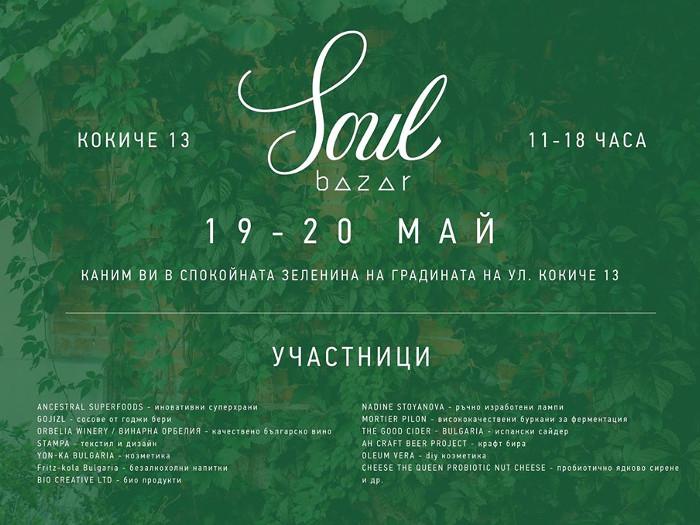 Soul Weekend Bazar