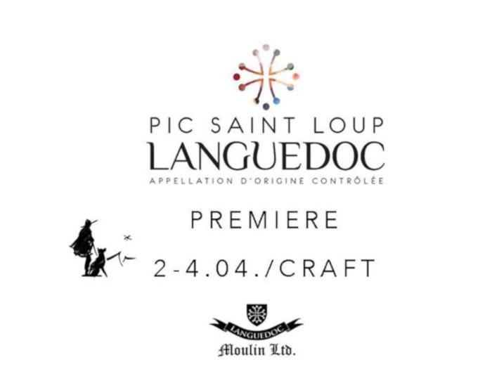 Pic Saint Loup - Премиера в CRAFT