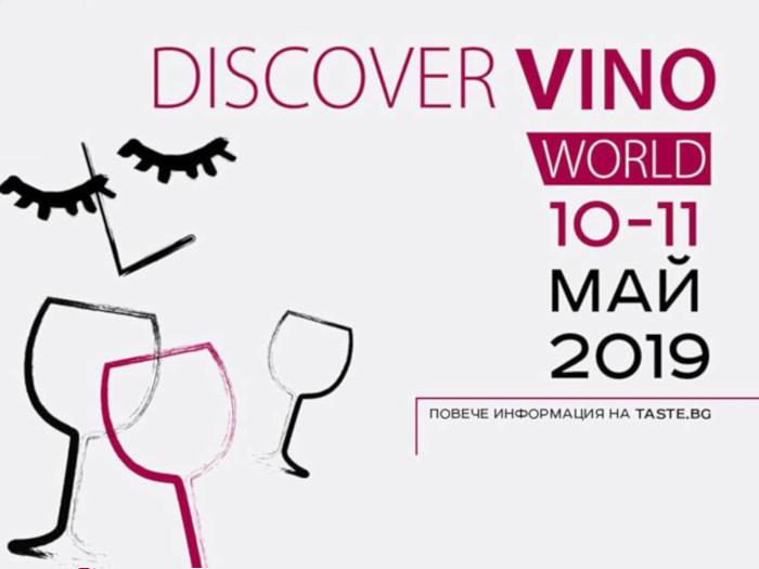 DIscover.VINO World 2019