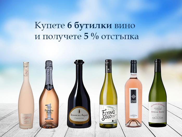 Купете 6 бутилки вино и получете 5 % отстъпка