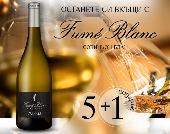 Бяло вино Fumé Blanc L'Arjolle
